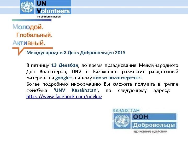 Международный День Добровольцев 2013 В пятницу 13 Декабря, во время празднования Международного Дня Волонтеров,