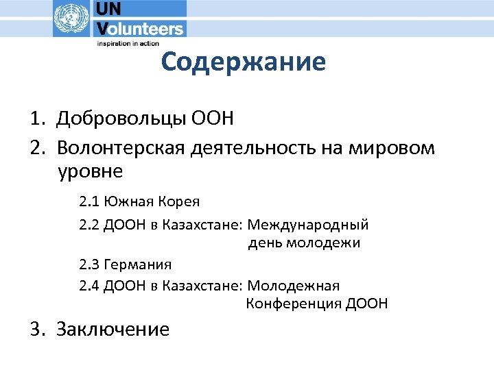 Содержание 1. Добровольцы ООН 2. Волонтерская деятельность на мировом уровне 2. 1 Южная Корея