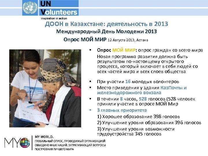 ДООН в Казахстане: деятельность в 2013 Международный День Молодежи 2013 Опрос МОЙ МИР 12