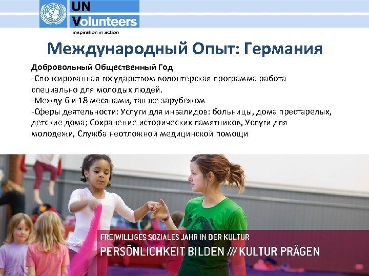 Международный Опыт: Германия Добровольный Общественный Год -Спонсированная государством волонтерская программа работа специально для молодых