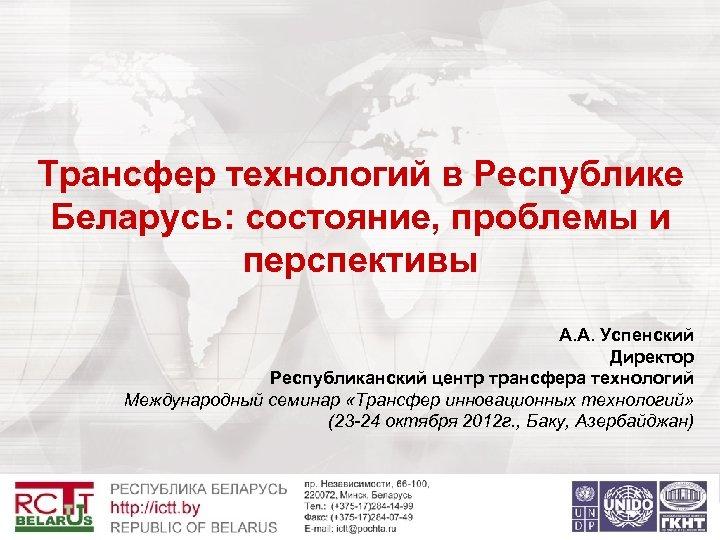 Трансфер технологий в Республике Беларусь: состояние, проблемы и перспективы А. А. Успенский Директор Республиканский