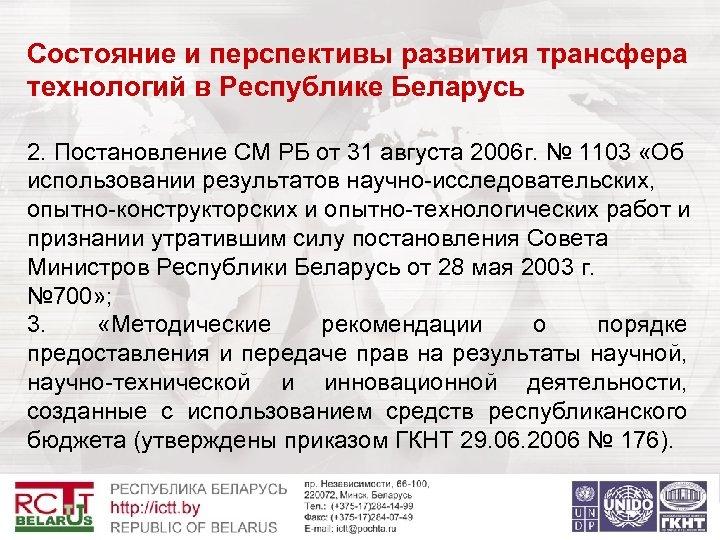 Состояние и перспективы развития трансфера технологий в Республике Беларусь 2. Постановление СМ РБ от