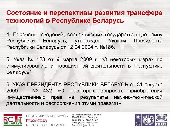Состояние и перспективы развития трансфера технологий в Республике Беларусь 4. Перечень сведений, составляющих государственную