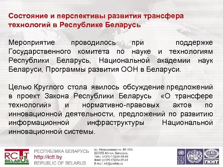 Состояние и перспективы развития трансфера технологий в Республике Беларусь Мероприятие проводилось при поддержке Государственного