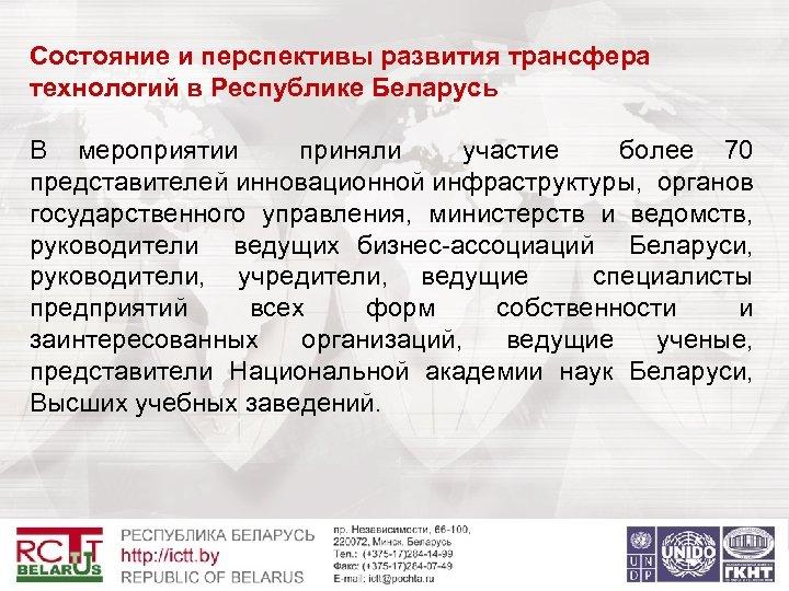 Состояние и перспективы развития трансфера технологий в Республике Беларусь В мероприятии приняли участие более