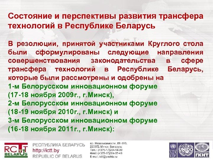 Состояние и перспективы развития трансфера технологий в Республике Беларусь В резолюции, принятой участниками Круглого