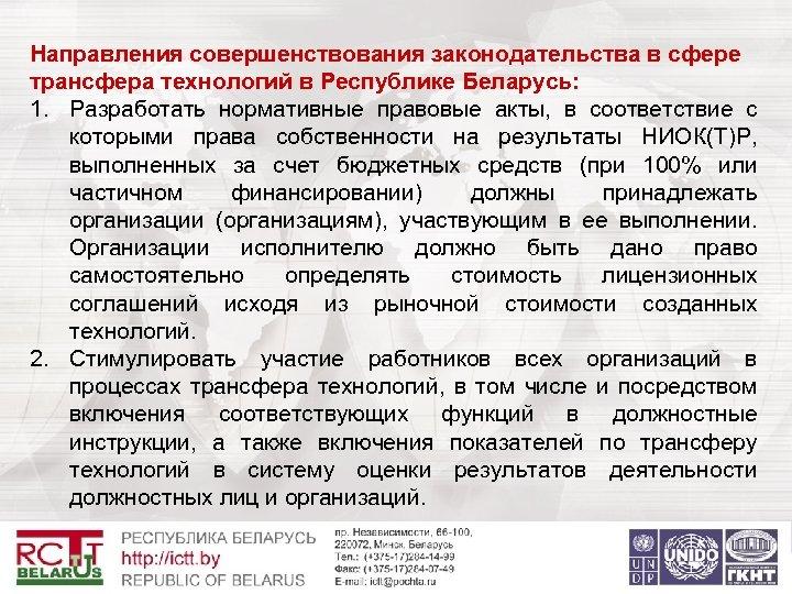 Направления совершенствования законодательства в сфере трансфера технологий в Республике Беларусь: 1. Разработать нормативные правовые