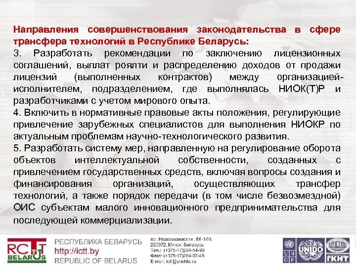 Направления совершенствования законодательства в сфере трансфера технологий в Республике Беларусь: 3. Разработать рекомендации по