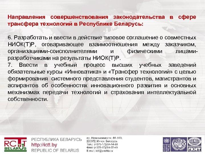 Направления совершенствования законодательства в сфере трансфера технологий в Республике Беларусь: 6. Разработать и ввести