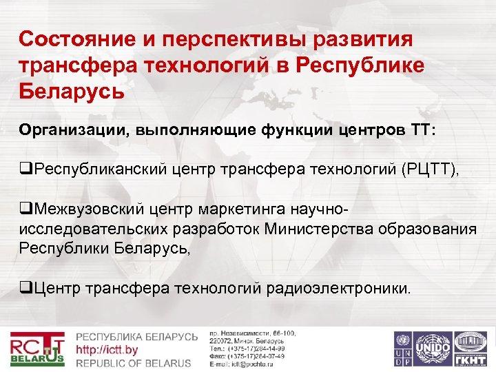 Состояние и перспективы развития трансфера технологий в Республике Беларусь Организации, выполняющие функции центров ТТ: