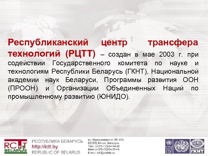 Республиканский центр трансфера технологий (РЦТТ) – создан в мае 2003 г. при содействии Государственного
