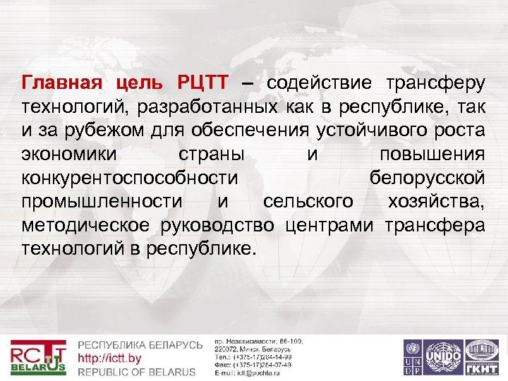 Главная цель РЦТТ – содействие трансферу технологий, разработанных как в республике, так и за