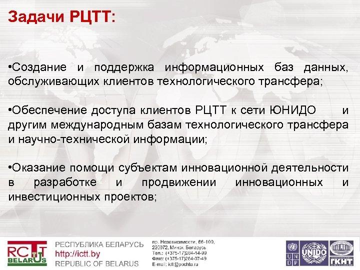 Задачи РЦТТ: • Создание и поддержка информационных баз данных, обслуживающих клиентов технологического трансфера; •