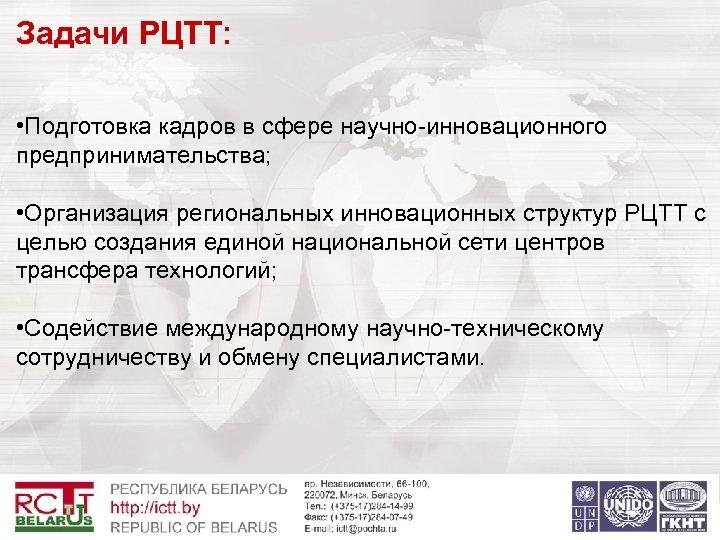 Задачи РЦТТ: • Подготовка кадров в сфере научно-инновационного предпринимательства; • Организация региональных инновационных структур