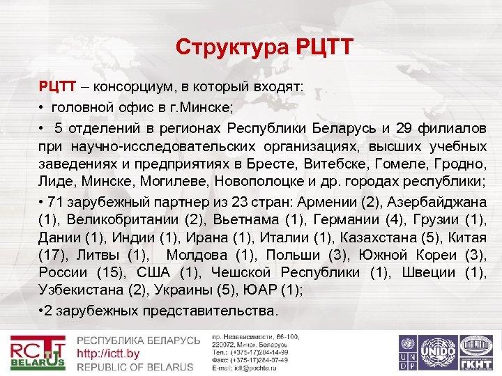 Структура РЦТТ – консорциум, в который входят: • головной офис в г. Минске; •