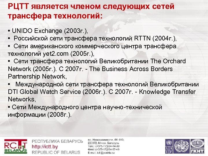 РЦТТ является членом следующих сетей трансфера технологий: • UNIDO Exchange (2003 г. ), •