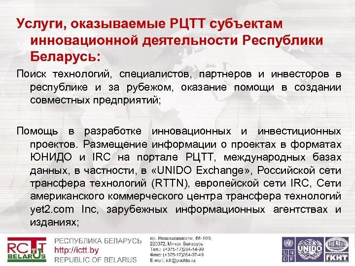 Услуги, оказываемые РЦТТ субъектам инновационной деятельности Республики Беларусь: Поиск технологий, специалистов, партнеров и инвесторов