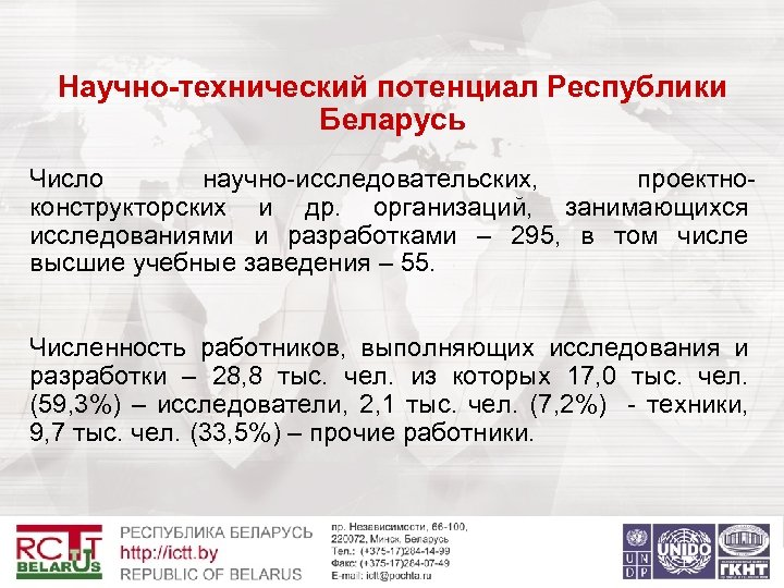 Научно-технический потенциал Республики Беларусь Число научно-исследовательских, проектноконструкторских и др. организаций, занимающихся исследованиями и разработками