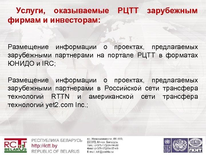 Услуги, оказываемые РЦТТ зарубежным фирмам и инвесторам: Размещение информации о проектах, предлагаемых зарубежными