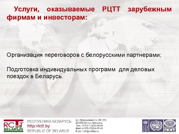 Услуги, оказываемые РЦТТ зарубежным фирмам и инвесторам: Организация переговоров с белорусскими партнерами; Подготовка