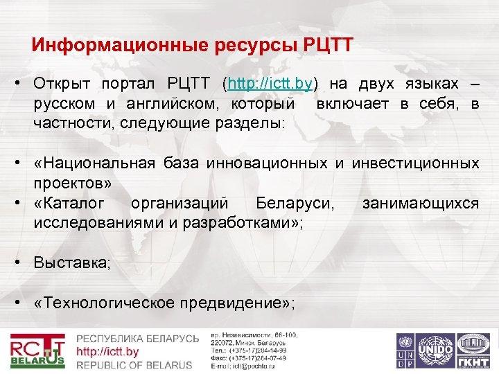 Информационные ресурсы РЦТТ • Открыт портал РЦТТ (http: //ictt. by) на двух языках