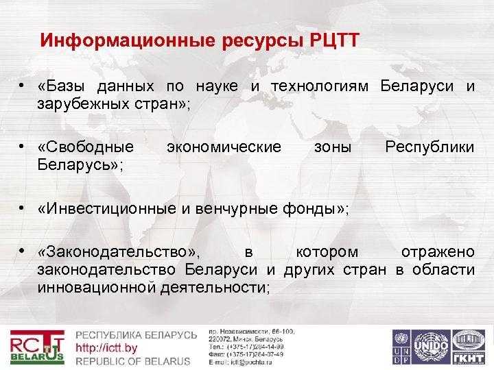 Информационные ресурсы РЦТТ • «Базы данных по науке и технологиям Беларуси и зарубежных