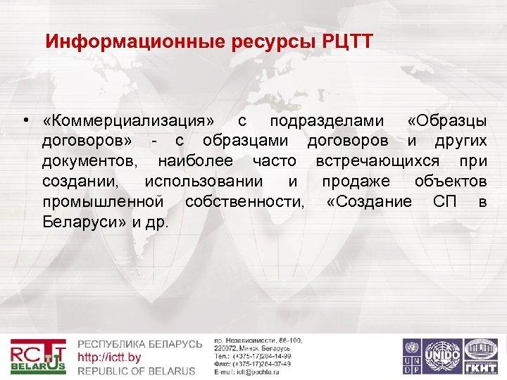 Информационные ресурсы РЦТТ • «Коммерциализация» с подразделами «Образцы договоров» - с образцами договоров