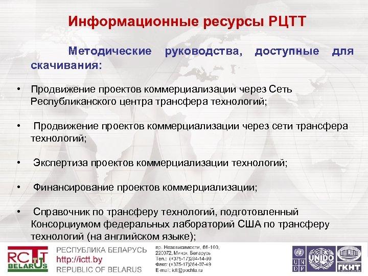 Информационные ресурсы РЦТТ Методические руководства, доступные для скачивания: • Продвижение проектов коммерциализации через Сеть