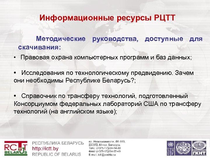 Информационные ресурсы РЦТТ Методические руководства, доступные для скачивания: • Правовая охрана компьютерных программ и
