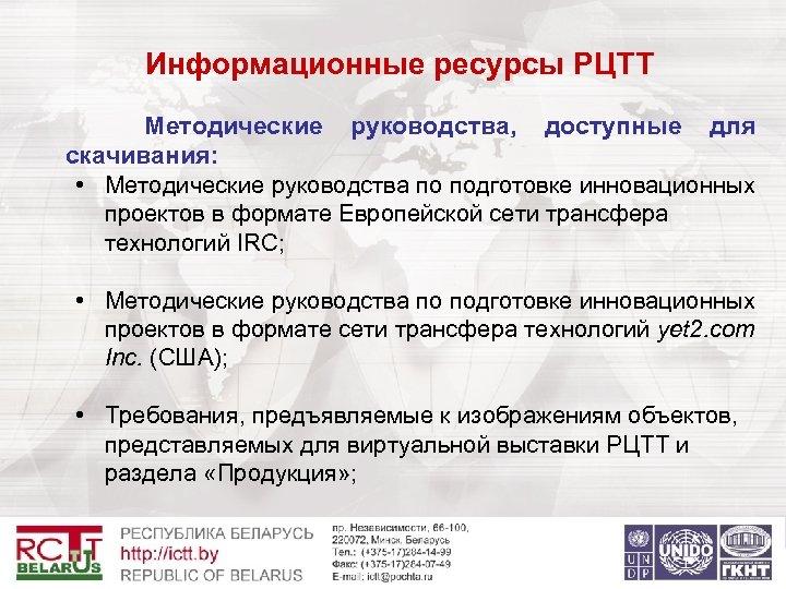 Информационные ресурсы РЦТТ Методические руководства, доступные для скачивания: • Методические руководства по подготовке инновационных