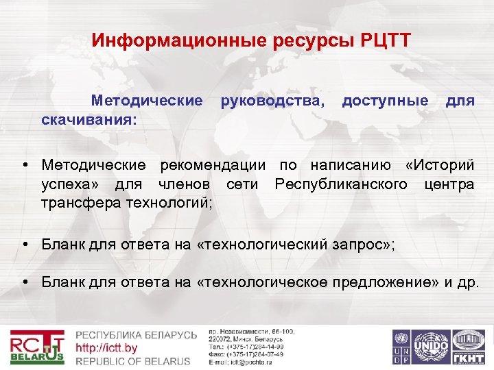 Информационные ресурсы РЦТТ Методические руководства, доступные для скачивания: • Методические рекомендации по написанию «Историй