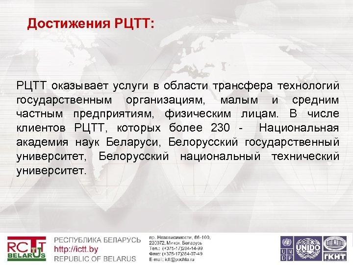 Достижения РЦТТ: РЦТТ оказывает услуги в области трансфера технологий государственным организациям, малым и