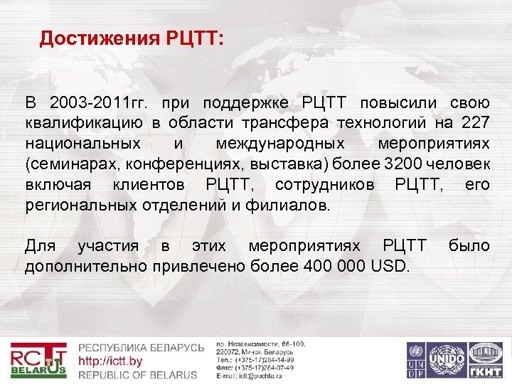 Достижения РЦТТ: В 2003 -2011 гг. при поддержке РЦТТ повысили свою квалификацию в