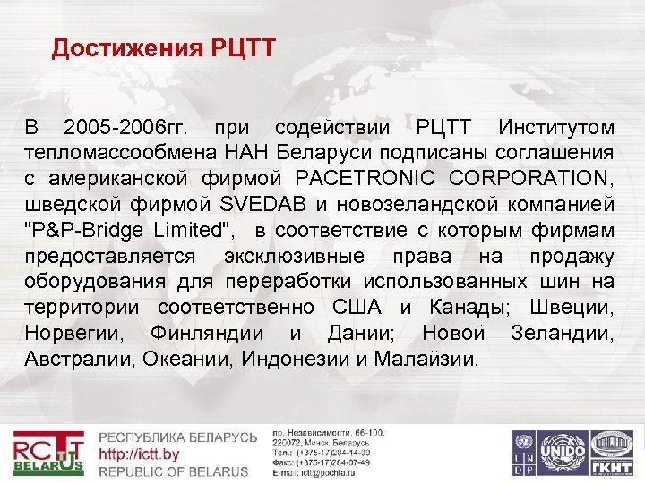 Достижения РЦТТ В 2005 -2006 гг. при содействии РЦТТ Институтом тепломассообмена НАН Беларуси