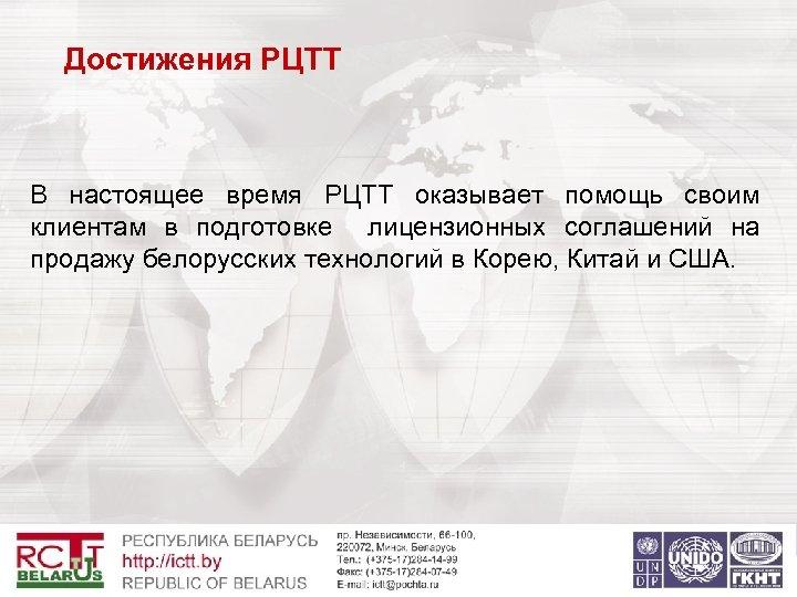 Достижения РЦТТ В настоящее время РЦТТ оказывает помощь своим клиентам в подготовке лицензионных