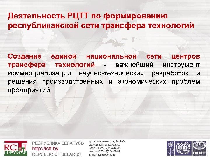 Деятельность РЦТТ по формированию республиканской сети трансфера технологий Создание единой национальной сети центров трансфера