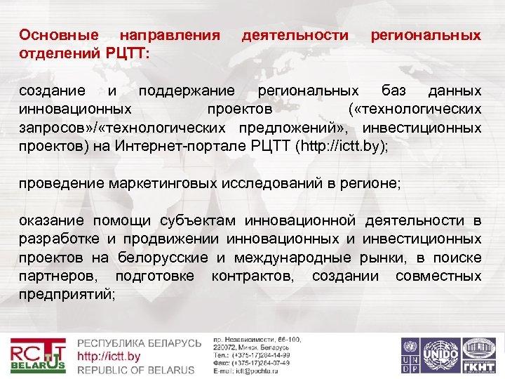 Основные направления отделений РЦТТ: деятельности региональных создание и поддержание региональных баз данных инновационных проектов