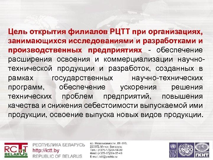 Цель открытия филиалов РЦТТ при организациях, занимающихся исследованиями и разработками и производственных предприятиях -