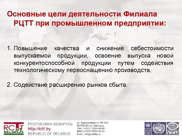 Основные цели деятельности Филиала РЦТТ при промышленном предприятии: 1. Повышение качества и снижение себестоимости