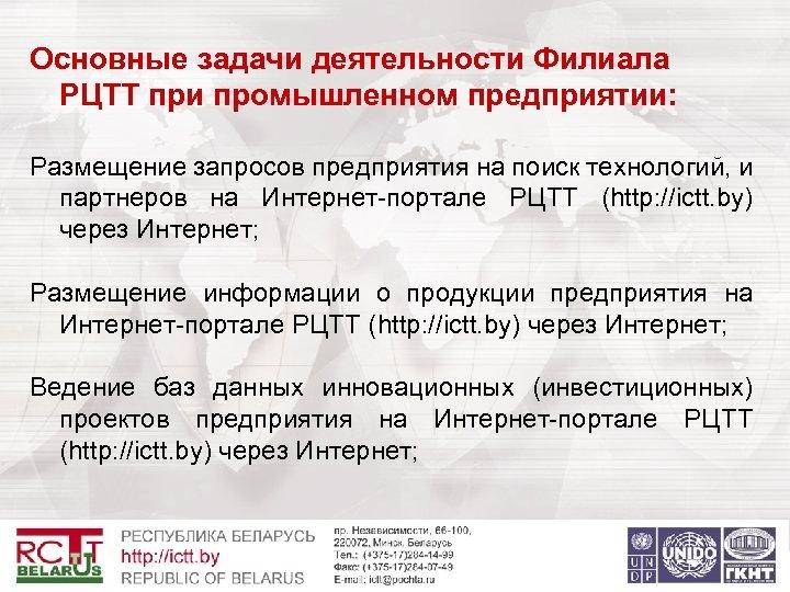 Основные задачи деятельности Филиала РЦТТ при промышленном предприятии: Размещение запросов предприятия на поиск технологий,