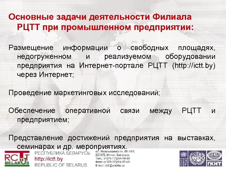 Основные задачи деятельности Филиала РЦТТ при промышленном предприятии: Размещение информации о свободных площадях, недогруженном
