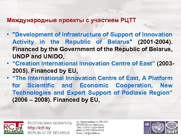 Международные проекты с участием РЦТТ •