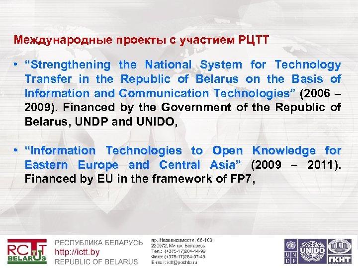 "Международные проекты с участием РЦТТ • ""Strengthening the National System for Technology Transfer in"