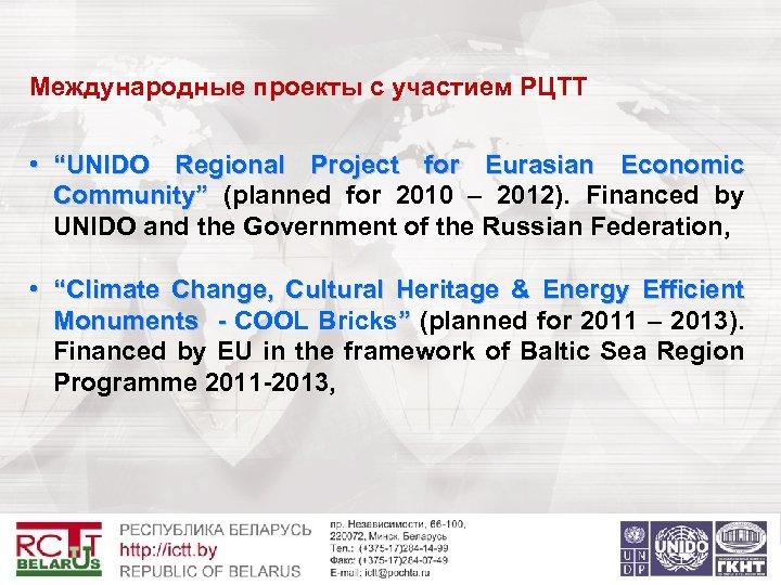 """Международные проекты с участием РЦТТ • """"UNIDO Regional Project for Eurasian Economic Community"""" (planned"""