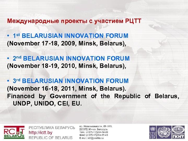 Международные проекты с участием РЦТТ • 1 st BELARUSIAN INNOVATION FORUM (November 17 -18,