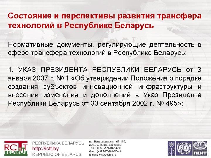 Состояние и перспективы развития трансфера технологий в Республике Беларусь Нормативные документы, регулирующие деятельность в
