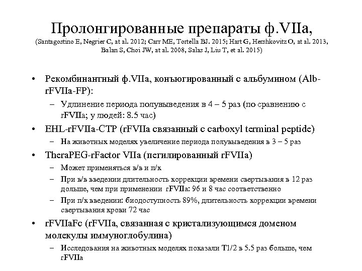 Пролонгированные препараты ф. VIIa, (Santagostino E, Negrier C, at al. 2012; Сarr ME, Tortella