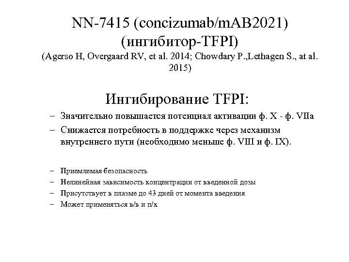 NN-7415 (concizumab/m. AB 2021) (ингибитор-TFPI) (Agerso H, Overgaard RV, et al. 2014; Chowdary P.