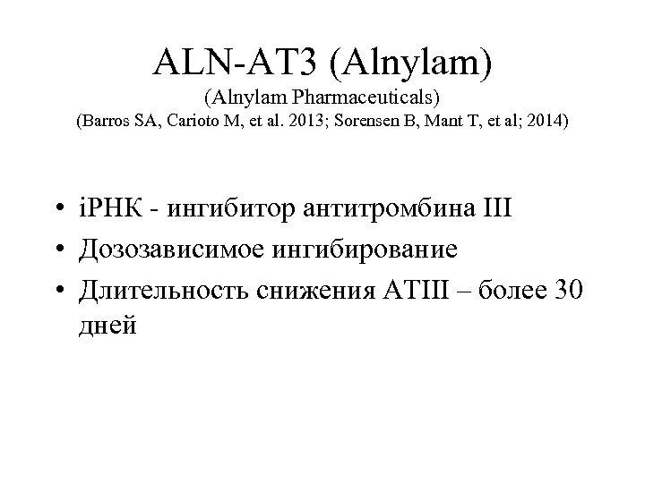 ALN-AT 3 (Alnylam) (Alnylam Pharmaceuticals) (Barros SA, Carioto M, et al. 2013; Sorensen B,
