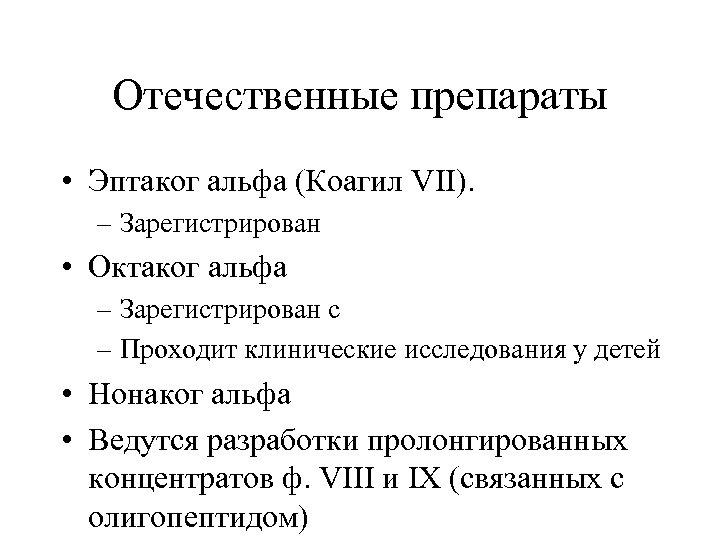 Отечественные препараты • Эптаког альфа (Коагил VII). – Зарегистрирован • Октаког альфа – Зарегистрирован